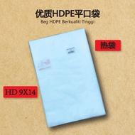 HD 9 X 14 (1 KG)  Plastic Bag / Beg Plastik / Plastik Bungkus - HD 9X14