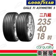 【GOODYEAR 固特異】EAGLE F1 ASYMMETRIC 5 舒適操控輪胎235/40/18(F1A5)