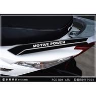彩貼藝匠 BON 125 扶手把 拉線 P004 (20色)(各一對) 摩特動力 PGO 車膜貼紙