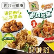 【綠野農莊】鹹酥雞500g x5包+迷你炸雞塊 400g x5包+脆口嫩雞(辣味) 400g x5包,共15包