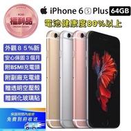 【Apple 蘋果】福利品 iPhone 6s Plus 5.5吋 64GB 智慧型手機(七成新_贈送空壓殼)