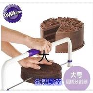 生活殿堂 (預購) 大號 惠爾通Wilton 蛋糕分層器 分層器蛋糕分層切割器蛋糕分割器生日蛋糕麵包切割分片器夾餡夾水果