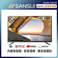 【SANSUI 山水】55型4K HDR後低音砲智慧連網液晶顯示器(SLHD-55ST8)