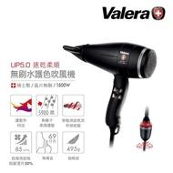 【Valera 維力諾】無刷水護色吹風機 1500W(UP5.0+旋轉線)