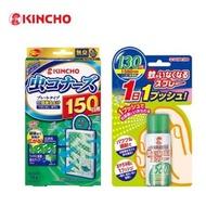 日本 KINCHO 金鳥 無臭防蚊掛片(150日)  12小時室內噴一下防蚊噴霧(130日) 公司貨 防蚊