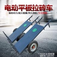 工具車 工地電動平板拉磚車工程建筑手推車農用搬運車多功能載重王小推車