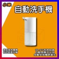 小米 自動洗手機  米家 自動感應式 99.9%抑菌 泡沫洗手機 給皂機 洗手機 低功耗 小米自動洗手機