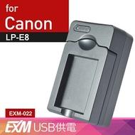 佳美能@攝彩@佳能 Canon LP-E8 充電器 550D 600D 650D 700D KissX4 X5 X6i