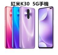 全新未拆封 國際版 雙模5G手機 紅米 K30 (8+128G)小米手機 Redmi K30 小米空機 紅米手機 紅米K30 5G 實體門市