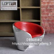 【幸福居家】LOFT工業風洽談椅鋁皮鉚釘休閑單人沙發椅設計師椅羅馬圍椅牙齒椅