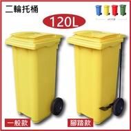 封閉式耐衝擊二輪拖桶(120公升)RB-120 氣壓式上蓋 廚餘桶 回收桶 垃圾桶 托桶 工廠 餐廳 回收場
