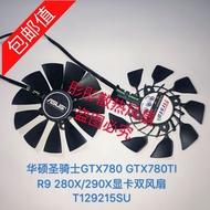 ┏全新顯示卡風扇推薦┓華碩圣騎士GTX780 GTX780TI R9 280X/290X顯卡雙風扇 T129215SU