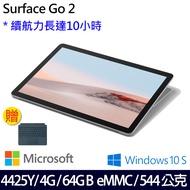 [多彩鍵盤組] Microsoft 微軟 Surface Go 2 輕薄筆電 (10.5吋/4425Y/8G/128G)-白金色