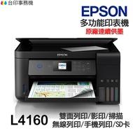 EPSON L4160 多功能印表機 《原廠連續供墨》