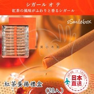 微笑小木箱『週週空運直送』日本代購 YOKU MOKU雪茄紅茶(葉卷)蛋捲  紅茶蛋捲20入禮盒裝 端午禮盒