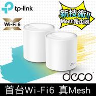 TP-Link Deco X20 AX1800 真Mesh 雙頻智慧無線網路WiFi 6分享系統網狀路由器(2入)