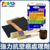 【日本Asahipen】強力防水/防壁癌塗料1L(附油漆去除液90ml+鐵刮板1只+毛刷2支+砂紙)