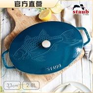 【法國Staub】魚造型浮雕橢圓琺瑯鑄鐵鍋煎烤盤33cm-海洋藍(2.8L)