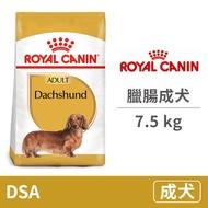 【法國皇家 Royal Canin】 (PRD28 /DSA) 臘腸成犬 7.5公斤 (狗飼料)