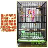 接單引進《寵物鳥世界》靜電黑尊籠 中大型鳥適用-2尺/2.5尺/3尺 空籠+底盤不附飼料盒 台灣製 可刷卡可分期 免運費