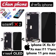 ❦♂▧  LCD Display หน้าจอ จอ+ทัช apple iPhone X iphone XS iphone XR iphoneXS Max xs max iphone 11 11pro 11 pro max งานแท้oled
