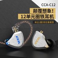 原裝CCA C12 一圈五鐵 圈鐵耳機 十二單元入耳HIFI降噪重低音發燒耳機 DIY通用通話運動耳塞 可換線設計