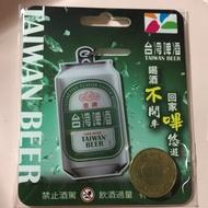 🌟現貨🌟金牌台灣啤酒造型悠遊卡.金牌啤酒悠遊卡.台灣啤酒悠遊卡