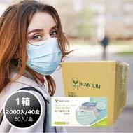 【卜公家族】南六-(醫療/醫用級)口罩(未滅菌)-1箱(40盒組) (薄荷綠)MD 雙鋼印 國家隊