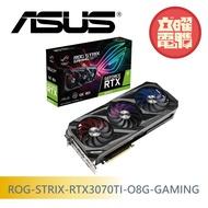 華碩 ROG-STRIX-RTX3070TI-O8G-GAMING 顯示卡【主機板任選】