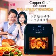 美國copper chef旋轉式全能氣炸烤箱 宅配免運