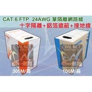 [土城 瀚維] CAT.6 FTP 網路線 GIGA 十字隔離 鋁箔遮蔽 接地線 單隔離 售 大同 amp 太平洋