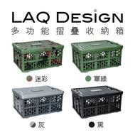 LAQ DESiGN 居家多功能折疊式收納箱