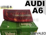 小傑車燈精品--全新 正廠 VALEO 奧迪 AUDI A6 05-08年 LED版 尾燈 一顆6000 A6尾燈
