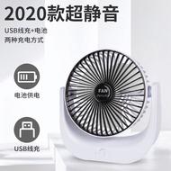 USB小風扇迷你學生宿舍便攜隨身充電式桌面靜音辦公室電風扇小型【艾莎嚴選】