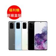 原廠盒裝_福利品_Samsung GALAXY S20+ (5G) - 九成新