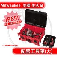 *小鐵五金*Milwaukee 米沃奇 Packout配套工具箱(大) 48-22-8425 *系統工具箱 堆疊箱