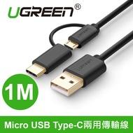 綠聯 1M Micro USB Type-C兩用快充傳輸線