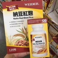 Weider威德納豆紅麴 好市多代購