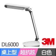 免運費 3M 58° 護眼 博視燈/桌燈/檯燈/抬燈 DL6000 白色 替代LD6000