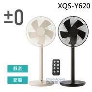 正負零±0 12吋DC節能遙控立扇XQS-Y620【酷樂館】