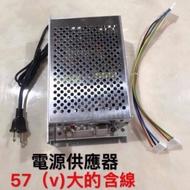 大電源供應器娃娃機(57v) 附線