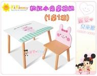 麗嬰兒童玩具館~kikimmy-粉紅小兔桌椅組/學習桌椅組(1桌1椅)