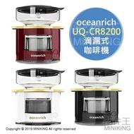 日本代購 空運 oceanrich UQ-CR8200 360度旋轉 滴漏式 咖啡機 手沖咖啡機