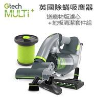 【結帳再折$300】大全配組★加贈寵物濾芯+地板套件 英國 Gtech 小綠 Multi Plus 無線除蟎吸塵器 ATF012 / MK2