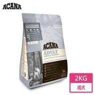 【ACANA 愛肯拿】無穀挑嘴成犬-放養雞肉&新鮮蔬果 2kg(六星級超優質天然糧)