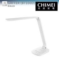 CHIMEI 奇美 LT-BT100D LED護眼檯燈