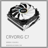 代理商公司貨🐟快睿 CRYORIG C7 ITX下吹式散熱器/6mm導管*4/92mm fan*1/高47mm