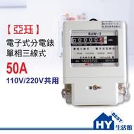 亞珏 電子式分電錶 單相三線式電表 110V/220V共用 50A【110V家電 220V冷氣分電表】商檢合格