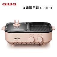 【送多功能證件收納包】 AIWA 愛華 AI-DKL01 火烤兩用爐 免運含稅 台灣公司貨