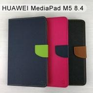 【My Style】撞色皮套 HUAWEI MediaPad M5 8.4 平板